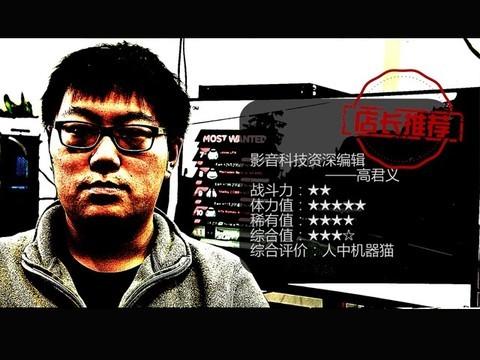 """""""竞显真章""""KOL高君义体验HKC G32Pro"""