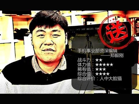 """""""竞显真章""""KOL郑毅刚体验飞利浦 328M6F"""