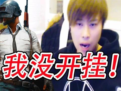胡茬游戏:史上最强反外挂!硬件封锁!