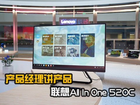 产品经理讲产品:联想All In One 520C学生定制电脑