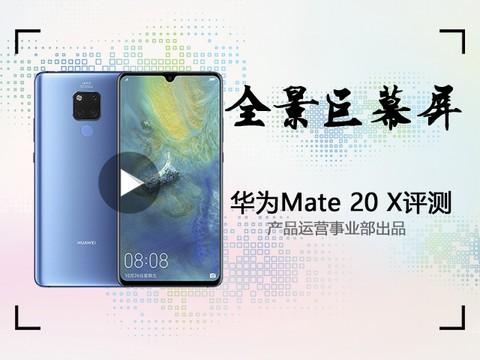 热点科技:全景巨幕屏 华为Mate 20 X评测