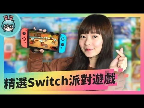 2018 Switch派对游戏推荐:週末玩什么?