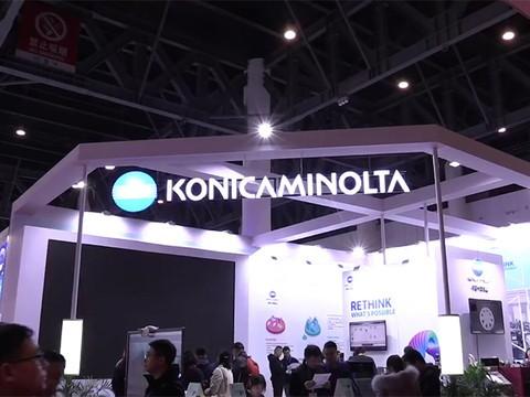 COAA大会柯尼卡美能达展台15秒速览
