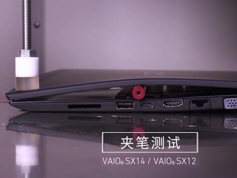 VAIO SX12 加压功能测试