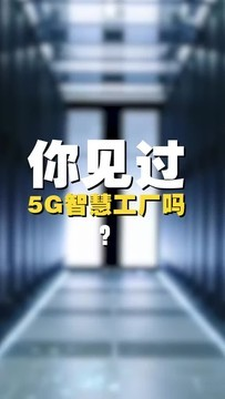 未来的工厂会是什么样的?5G让幻想成为现实!#华为