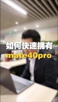 """教你一招,快速拥有MATE40PRO,朋友圈第一个抚摸""""贝母""""#mate40"""