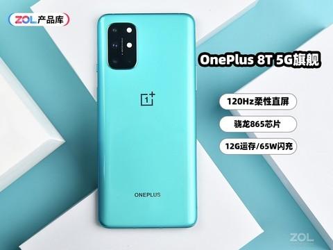 OnePlus 8T 5G旗舰 产品库出品