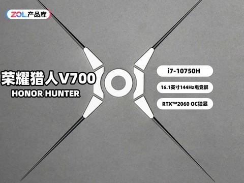 荣耀猎人V700 产品库出品