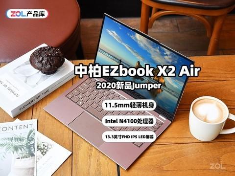 中柏EZbook X2 Air 产品库出品