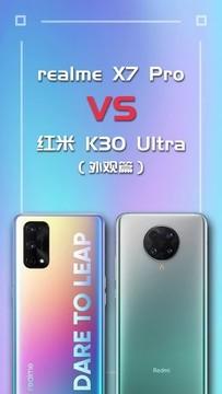 X7 Pro vs K30 Ultra-外观篇 #小米 #红米k30 #红米k30至尊纪念版 #realme