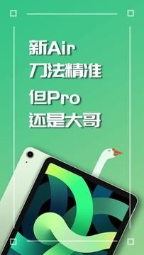 新Air刀法精准,但Pro还是大哥!#ipad #苹果 #a14处理器 #ipadair #评测