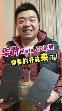 华为Mate 40系列【开箱】 #华为#华为mate40#华为手机 #华为mate40pro