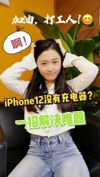一个方法搞定iPhone 12没有充电器的难题
