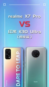 X7 Pro vs K30 Ultra-性能篇 #小米 #红米k30 #红米k30至尊纪念版 #realme