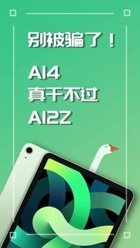 别被骗了,A14干不过A12Z! #ipad #苹果 #a14处理器 #ipadair #评测