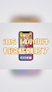 iOS 14小组件大推荐!#ios #ios14 #苹果 #苹果手机 #iphone #iphone11