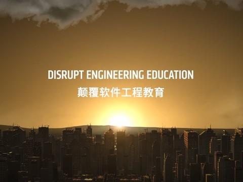 颠覆软件工程教育-AMD