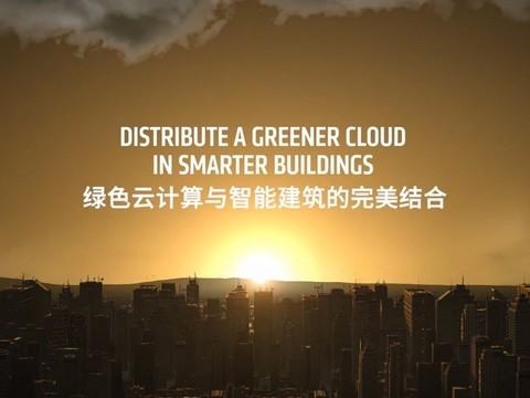 绿色云计算与智能建筑的完美结合-AMD