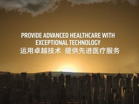 运用卓越技术提供先进医疗服务-AMD