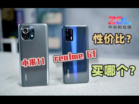 「realme GT 小米11」它们究竟有什么区别?看完别纠结!