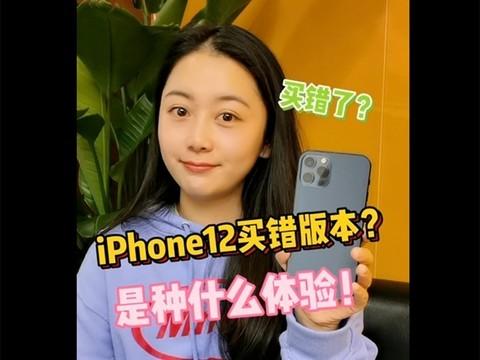苹果iPhone 12买错版本是什么体验