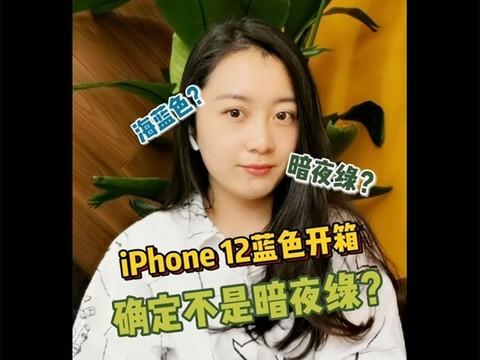 iPhone 12蓝色上手体验