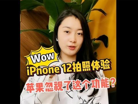 iPhone 12拍照体验