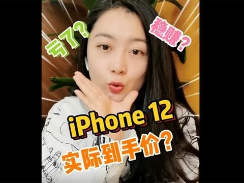 iPhone12实际到手价是多少?