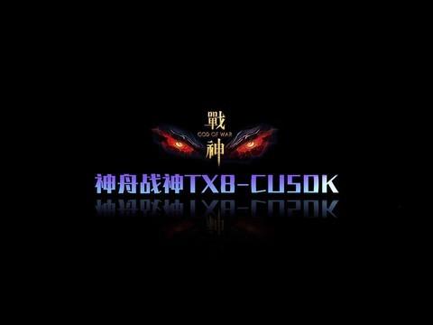 神舟战神TX8-CU5DK视频评测