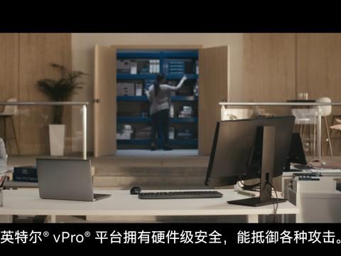vPro平臺硬件級安全,化威脅于無形之中