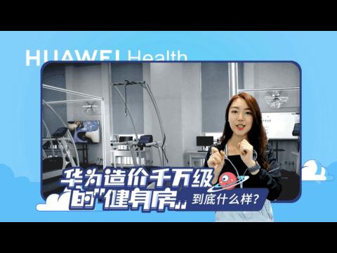 原来在华为运动健康科学实验室还能这么玩!