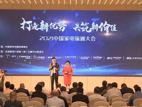 2021中國家電流通大會(下午)