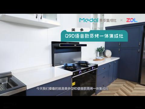 能語音智控的集成灶  美多Q9D智能語音集成灶全面上手