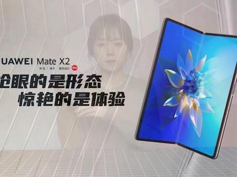 华为Mate X2-抢眼的是形态  惊艳的是体验