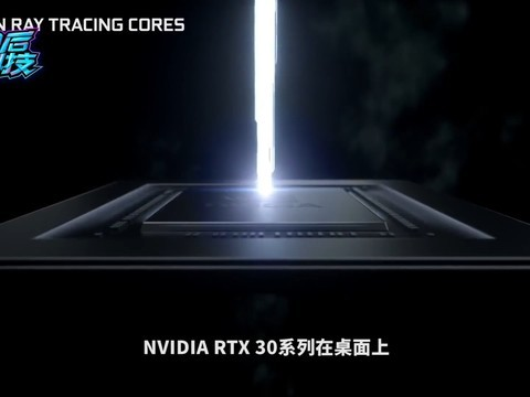 90后说科技:RTX 3050 Ti新显卡曝光 马上登陆游戏本