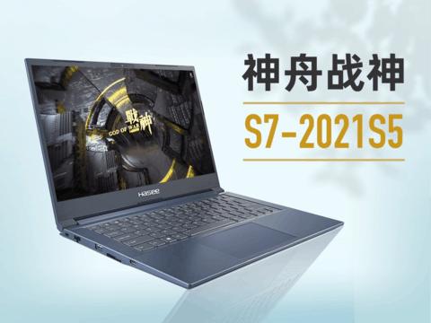 神舟 战神S7-2021S5,轻薄与游戏兼得
