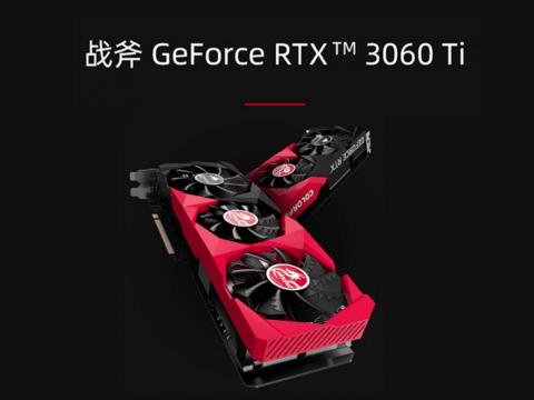 七彩虹 战斧 GeForce RTX 3060 Ti,强者致胜