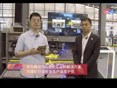 華為推出F5G全光工業網解決方案