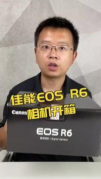 佳能EOSR6相机开箱!#摄影#相机
