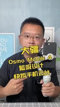大疆osmomobile4手机稳定器上手开箱?#摄影#评测