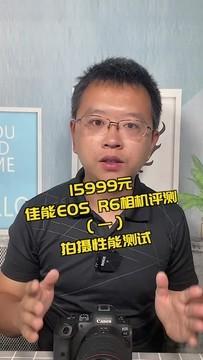 佳能EOSR6评测一:15999就能体验旗舰机画质#摄影#相机