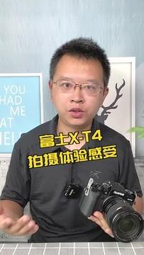 富士XT4使用体验:胶片色彩给力,抓拍强悍#摄影