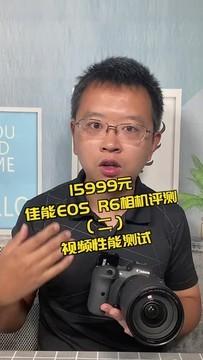 佳能EOSR6评测二:一台高性价比相机#摄影#相机