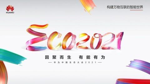 """""""因聚而生,有能有為"""" 90秒回顧華為中國生態大會2021"""