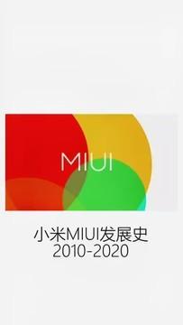 小米MIUI发展史 10年间你都用过那一版?#小米 #小米手机 #雷军 #miui12 #miui #安卓