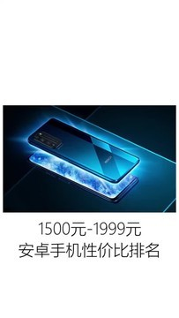 手机性价比排名 2000元内华为小米9款上榜 第一却是他#华为 #小米 #华为荣耀 #手机