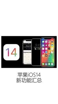 苹果iOS14新功能 安卓用户看笑了#ios14 #iphnoe #苹果手机