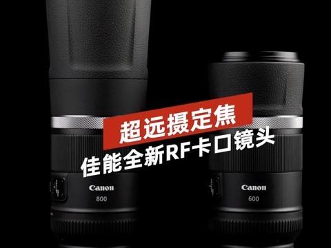 超远摄定焦:佳能全新RF卡口镜头解析