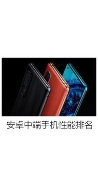 中端手机性能排名 华为荣耀跌出前三#华为 #小米 #oppo #荣耀x10 #红米