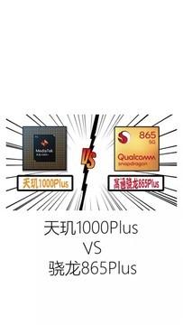 天玑1000Plus对决骁龙865Plus 高通碾压联发科#华为 #小米 #红米 #联发科